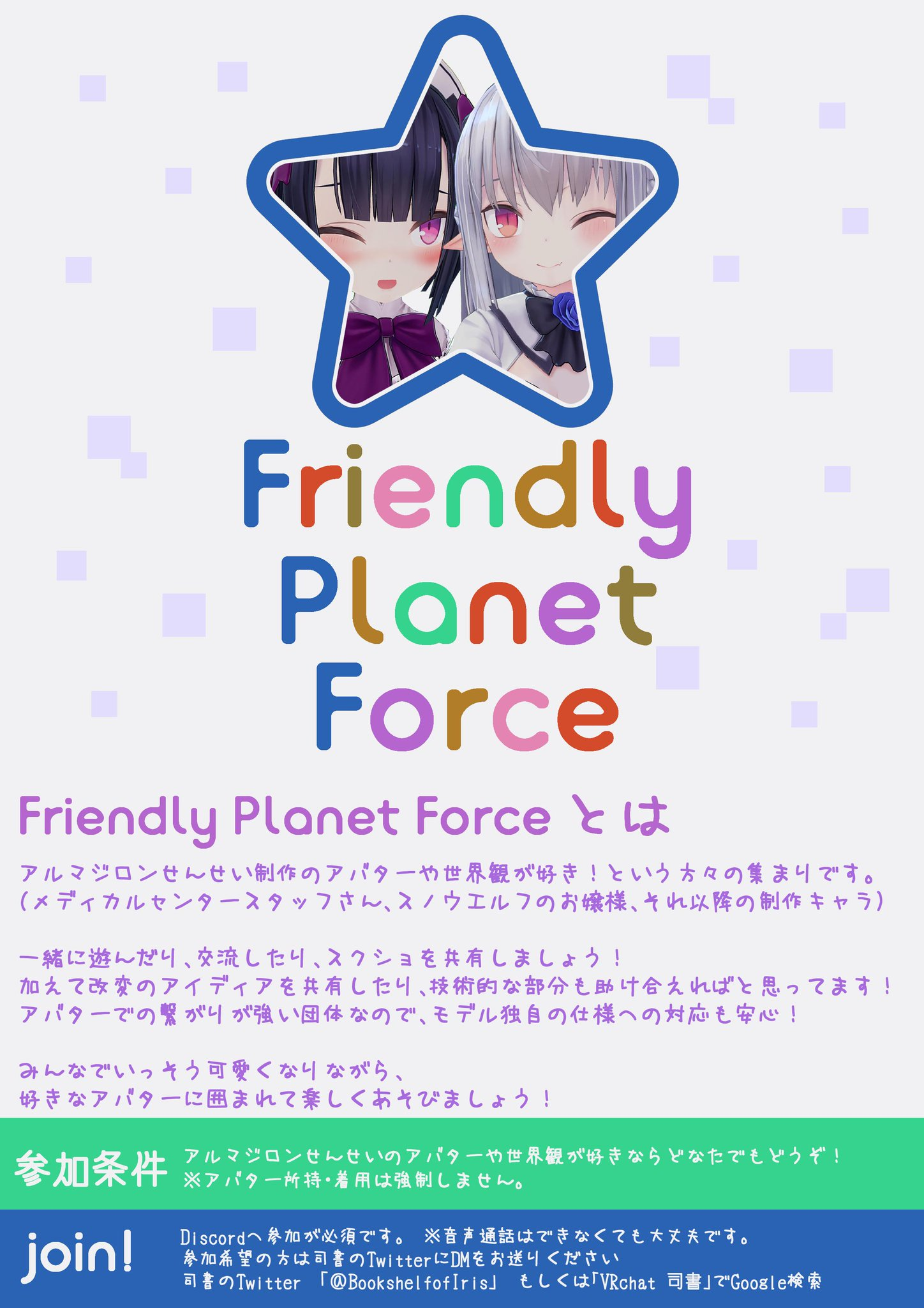 Friendly Planet Force